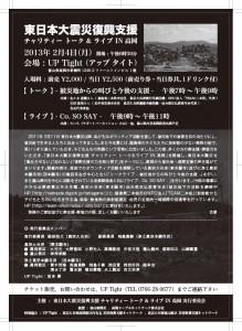 トーク&ライブ 高岡 チラシ裏 完成版
